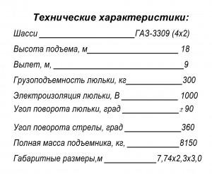 Тех. хар-ки ПСС-131.18Э ГАЗ-3309 (1 каб.)