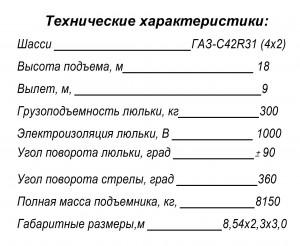 Тех. хар-ки ПСС-131.18Э ГАЗ-C42R31 (ГАЗон Next) (2 каб.)