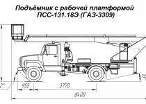 ПСС-131.18Э ГАЗ-3309 001