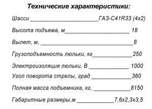 ПСС-131.18Э ГАЗ-C41R33 (ГАЗон Next) 002