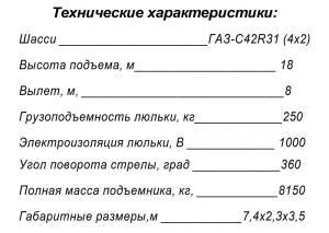 ПСС-131.18Э ГАЗ-C42R31 (ГАЗон Next) 002