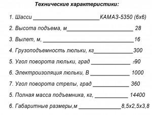 ПСС-141.28Э (Камаз 5350) 002